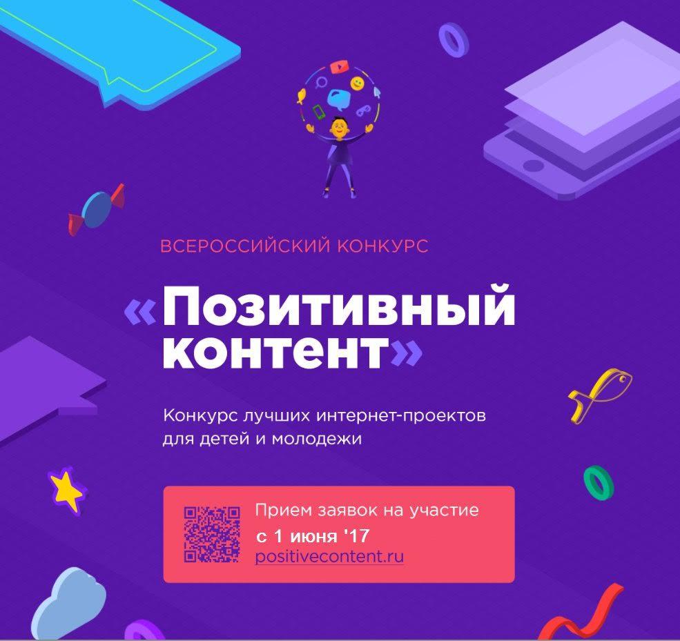Лучшие сайты конкурсов для детей