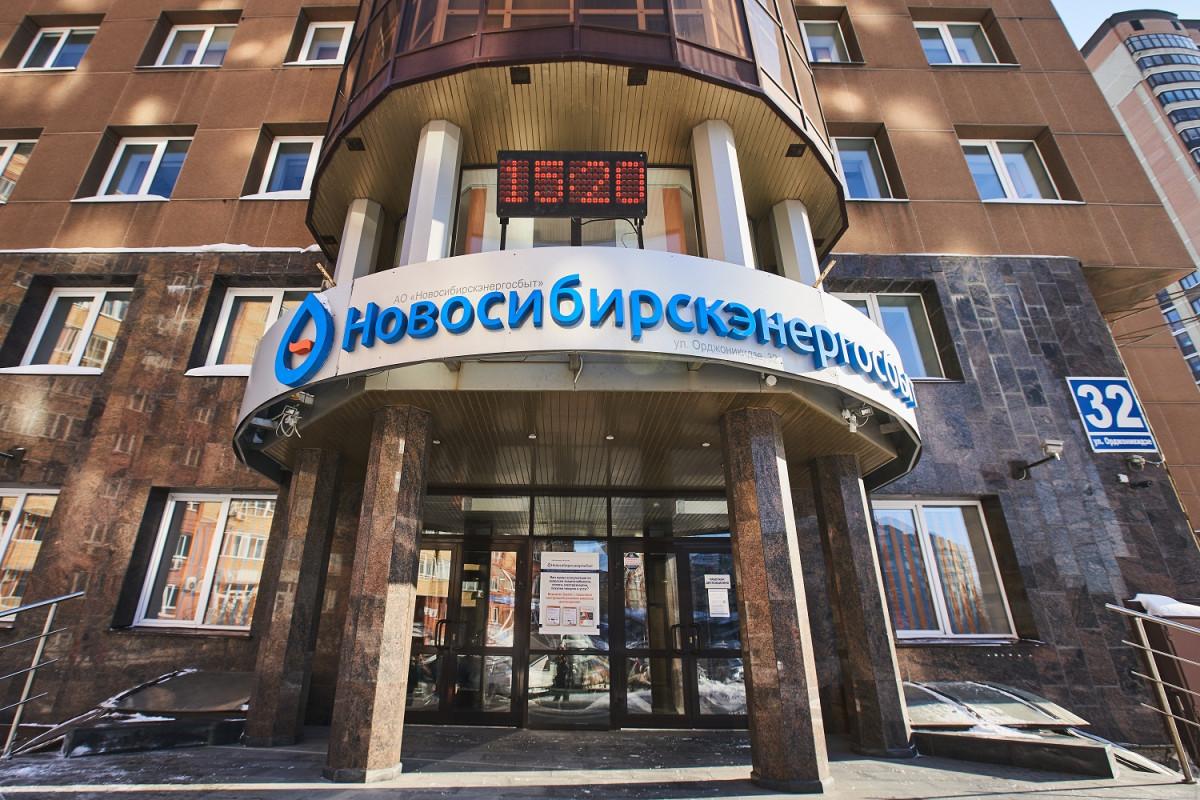 АО«Новосибирскэнергосбыт»