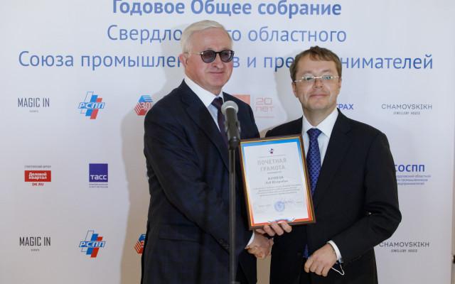 Фото: Российский союз промышленников и предпринимателей