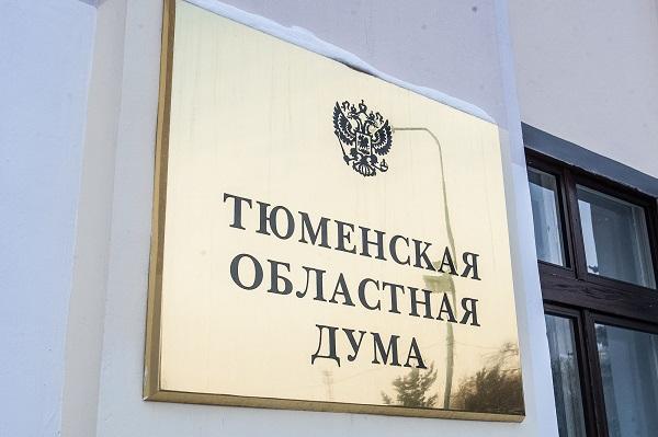 Тюменские депутаты приняли бюджет с рекордным дефицитом