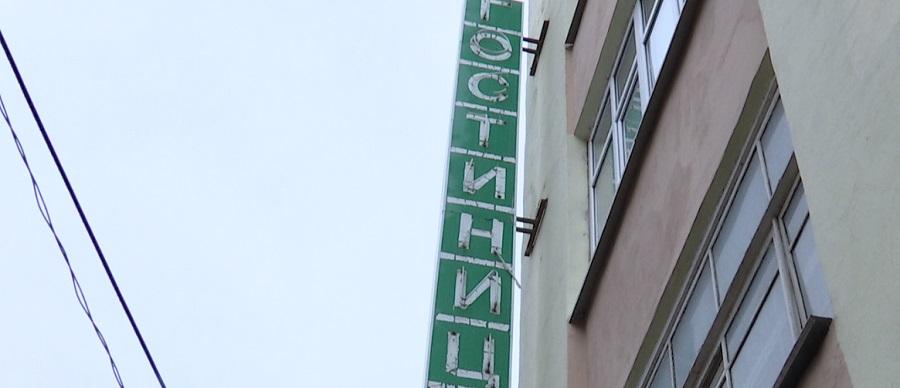 Приостановлена работа общепита гостиницы «Центральная»
