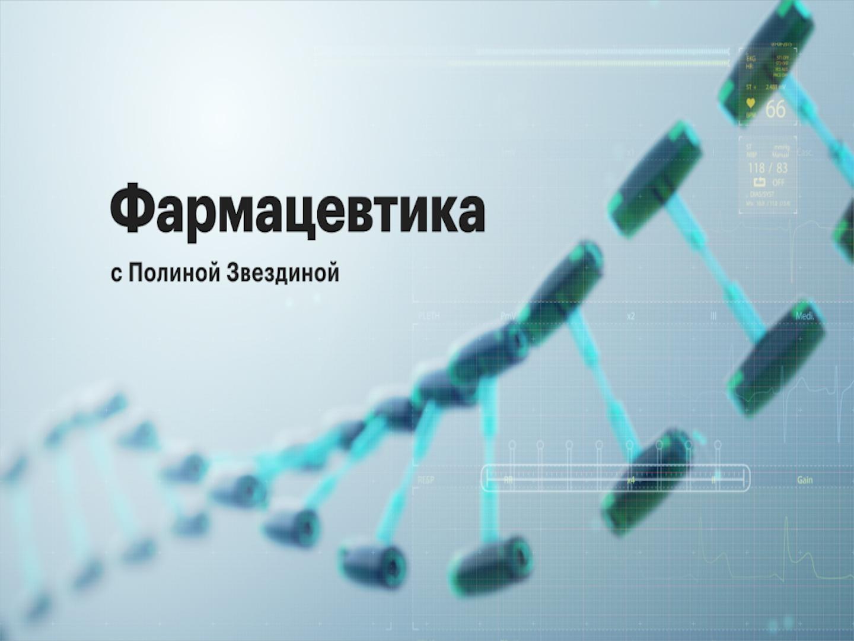 Programme: РБК+ / Фармацевтика