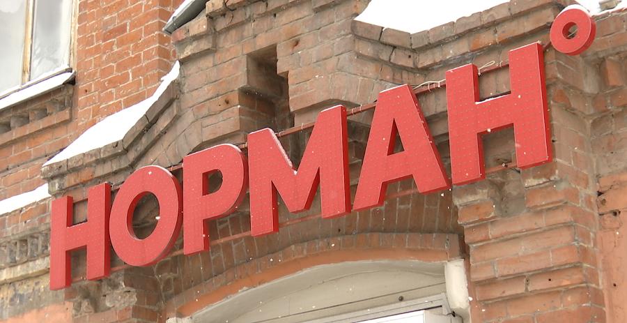 Оператора алкогольных супермаркетов «Норман» в Перми признали банкротом