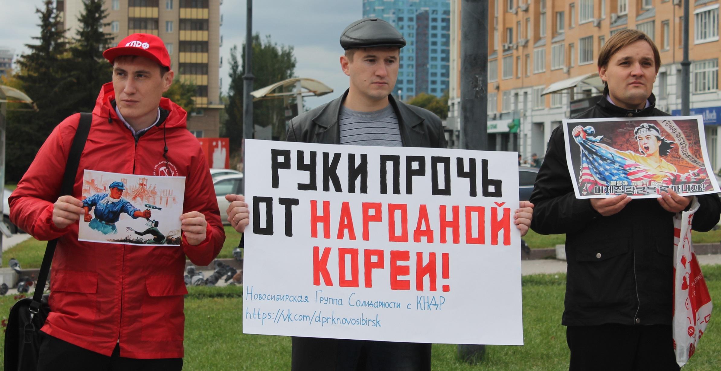 Новосибирские коммунисты провели митинг в поддержку Северной Кореи