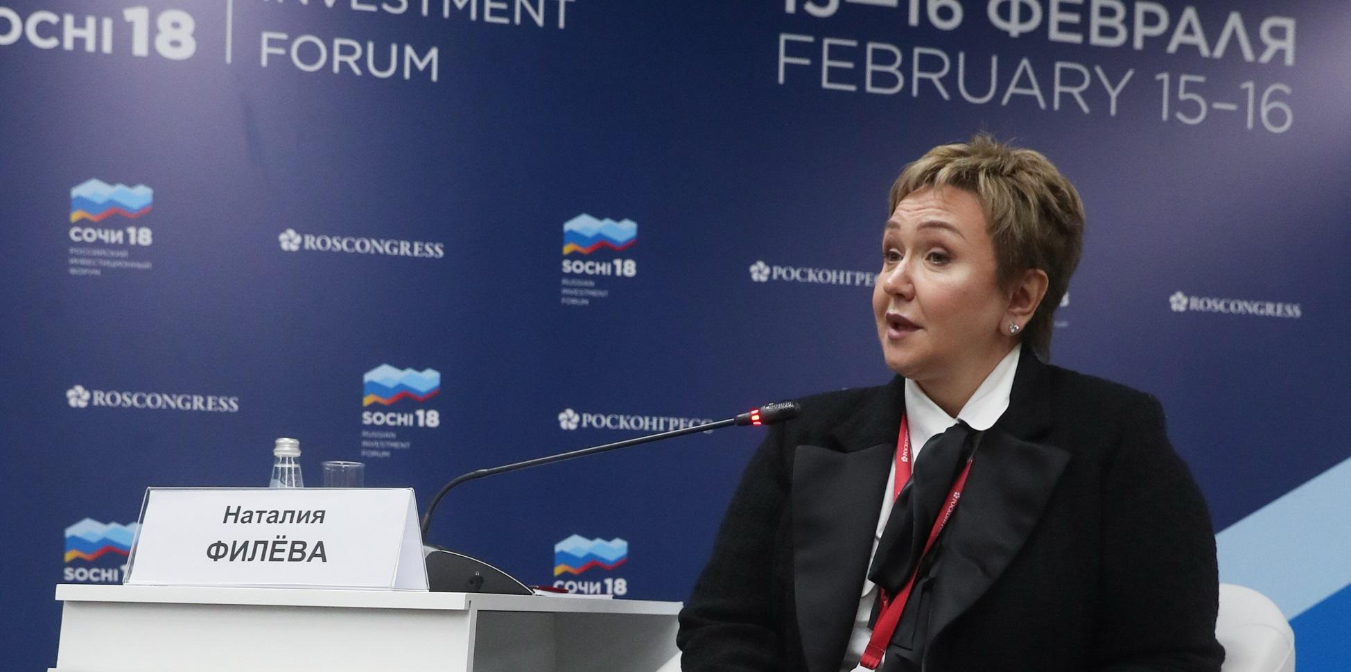 Наталья Филева из S7 попросила не звать чиновников на инвестфорумы