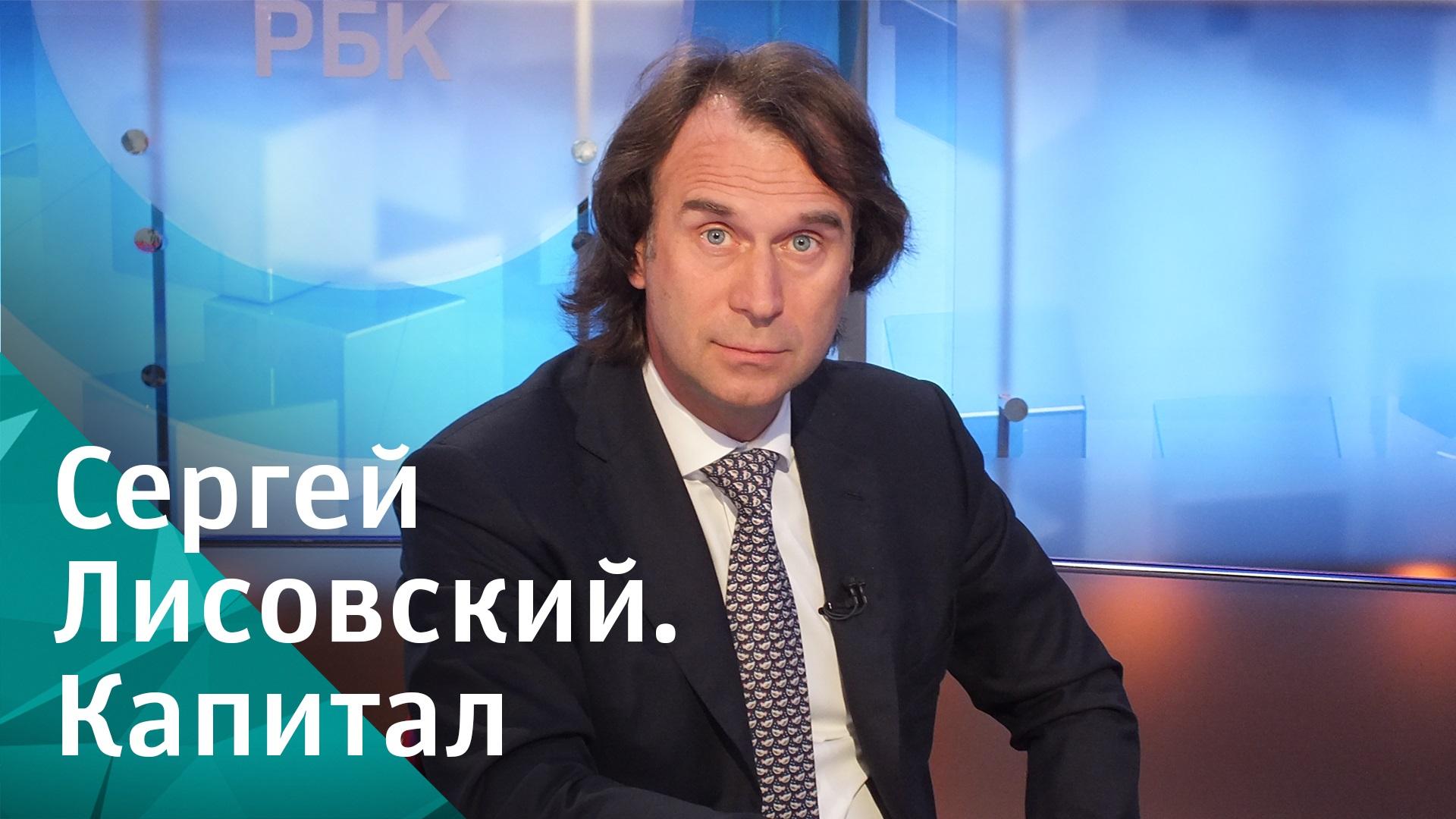 Programme: Сергей Лисовский. Капитал