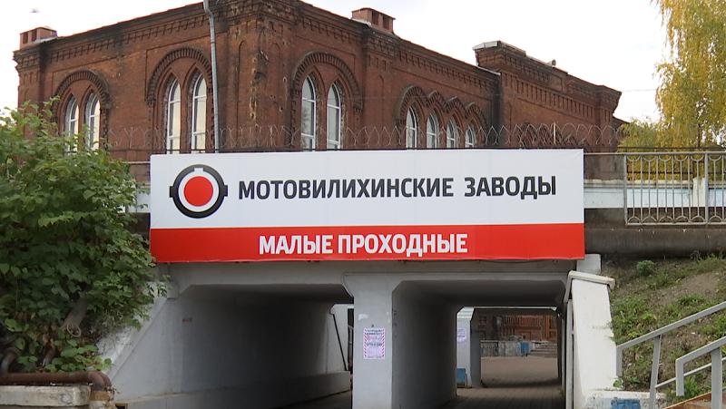 Пермская «Мотовилиха» добивается снятия ограничений через суд