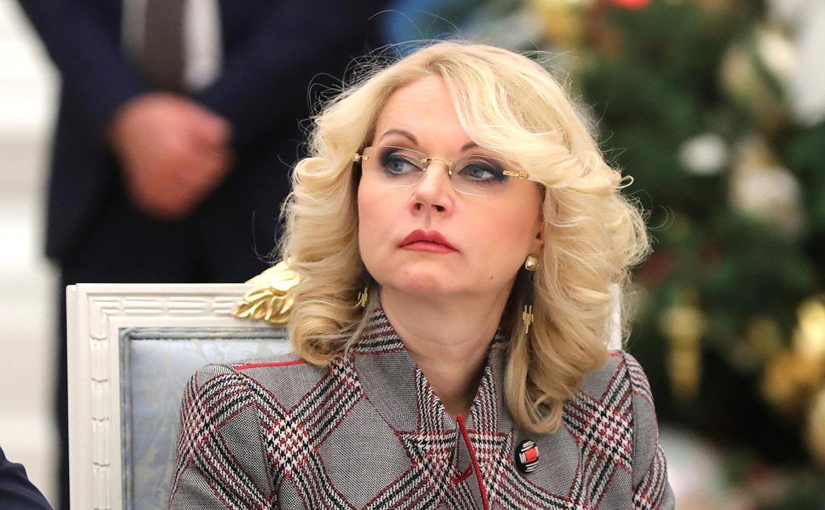 Голикова рассказала об «искажении» в зарплатах чиновников
