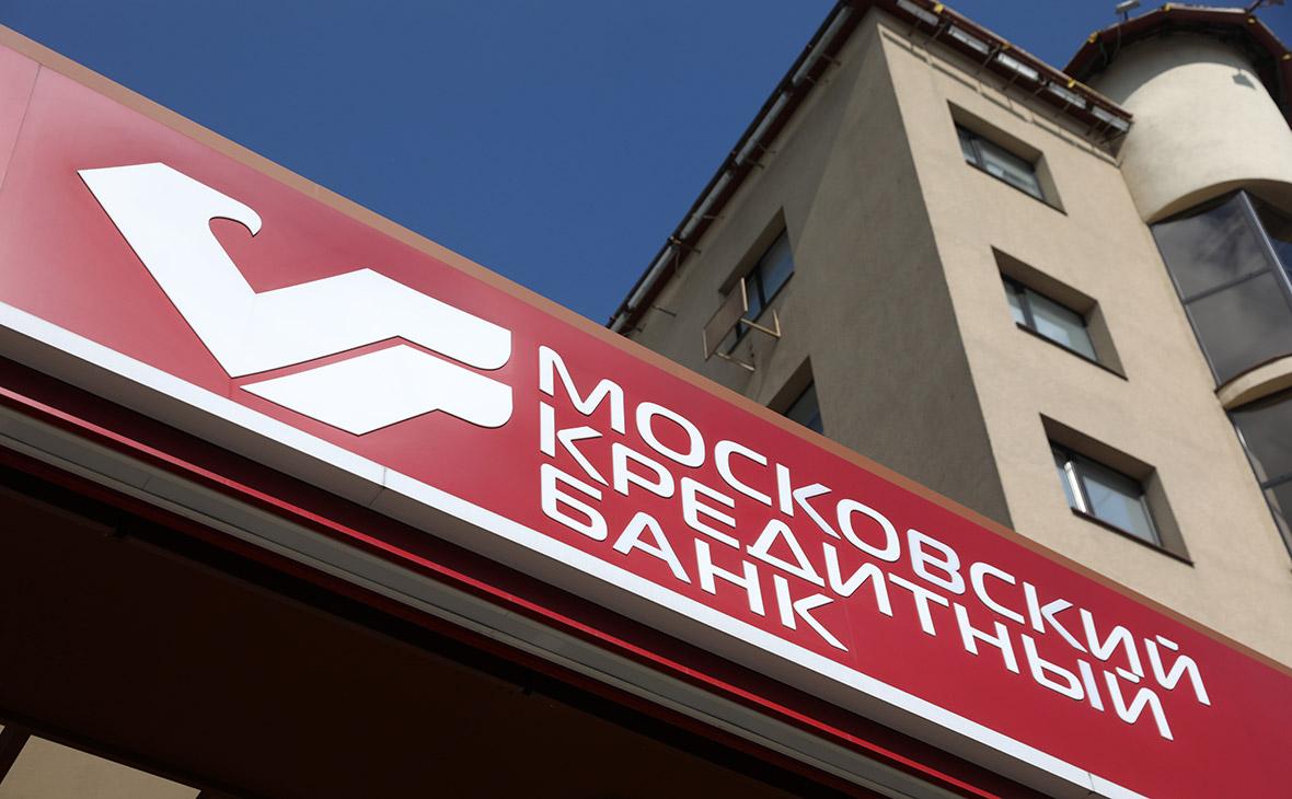 МКБ планирует привлечь в капитал до $258 млн