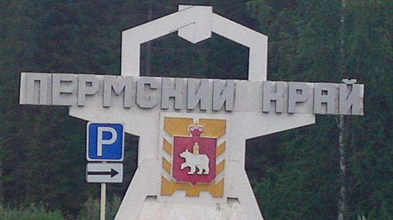 Прикамье, Башкирия и Кировская область разделят приграничные территории