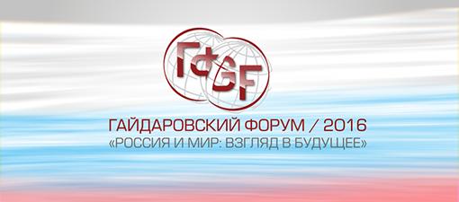 Programme: Гайдаровский форум 2016