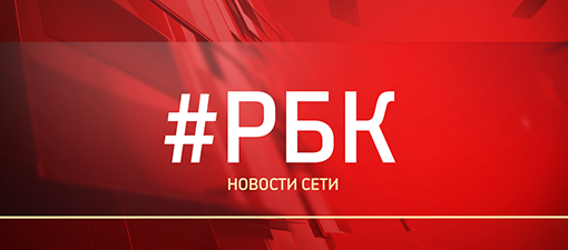 Programme: #РБК