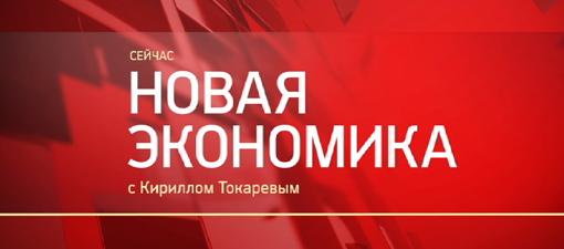 Programme: Новая экономика с Кириллом Токаревым