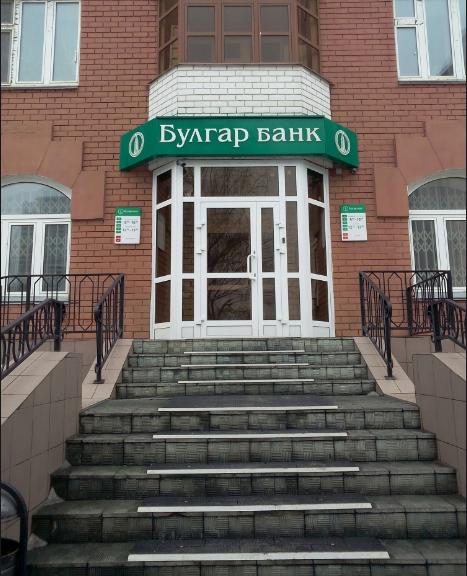 Кредиторы внесли в реестр требований Булгар Банка 3 млрд рублей