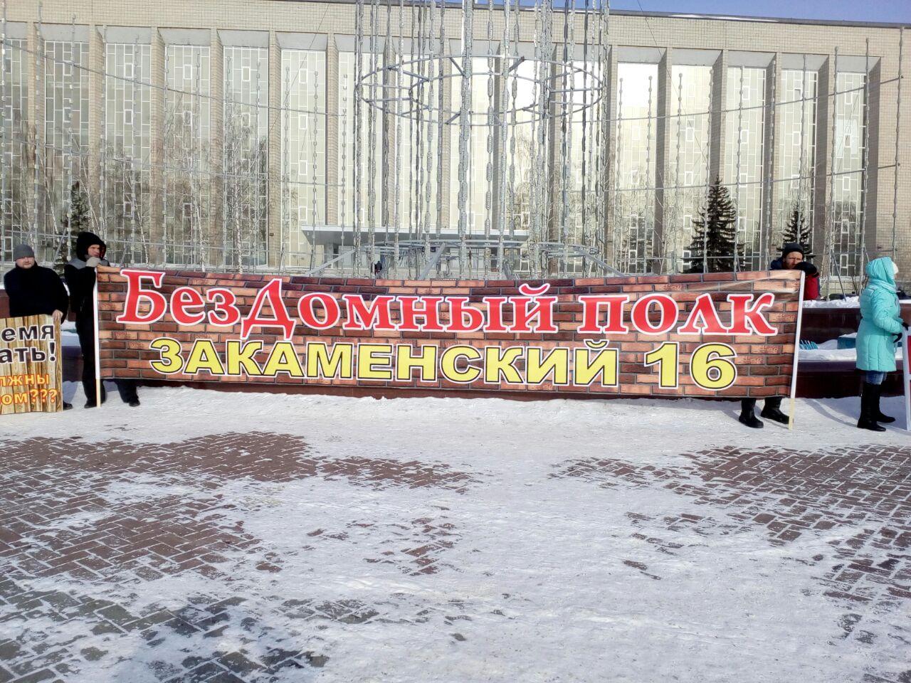 В Новосибирске прошел митинг дольщиков самого проблемного долгостроя