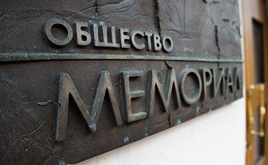 Полтавченко не смог спасти петербургский «Мемориал» от выселения