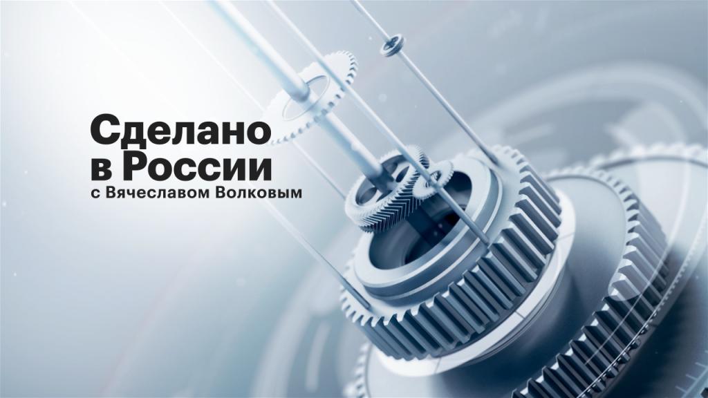 Programme: Сделано в России