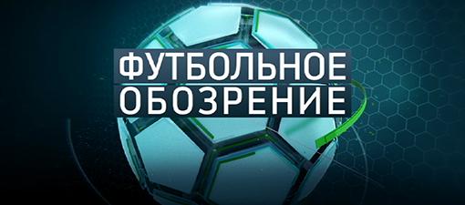Programme: Футбольное обозрение