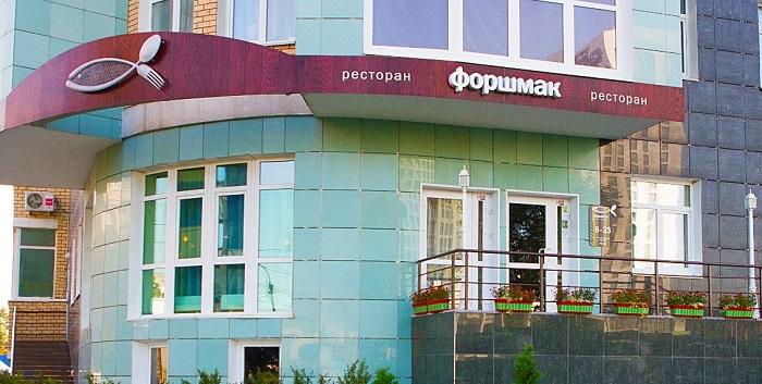 Пермский ресторан «Форшмак» упаковывается во франшизу