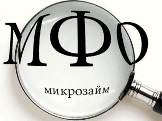 Ростовская область вошла в тройку регионов по числу МФО-«долгожителей»