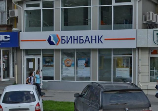 Бинбанк в Новосибирске — стоитли беспокоиться клиентам