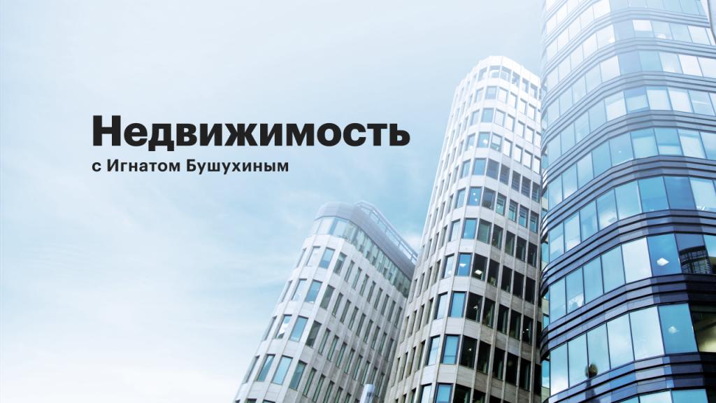 Programme: РБК+ / Недвижимость