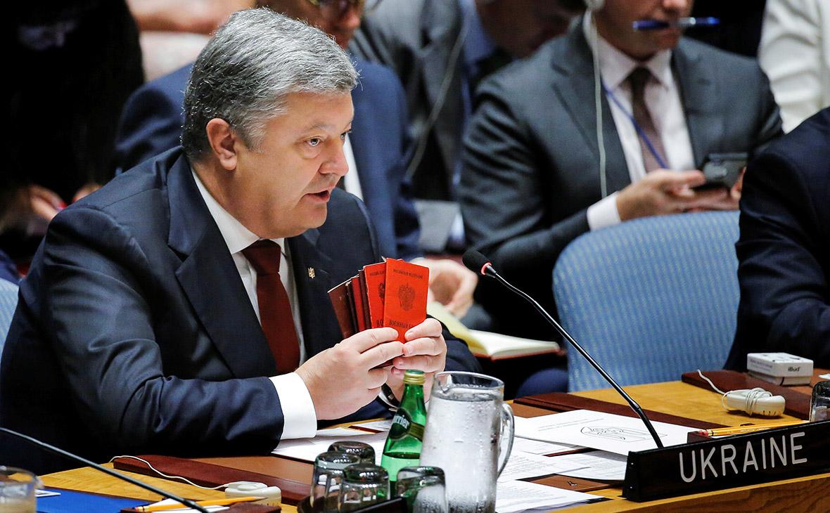 Порошенко показал в ООН российские военные билеты