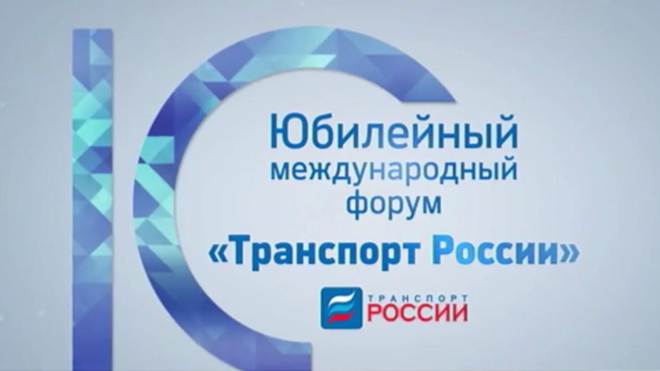 Programme: Форум «Транспорт России»