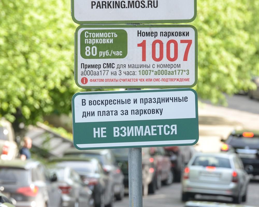 Платные ли парковки в москве по выходным днем