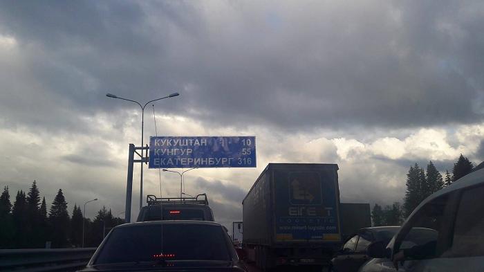 Участок трассы Пермь — Екатеринбург будет сдан в 2017 году