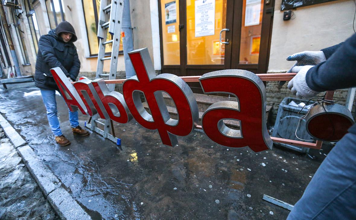 Альфа-банк разместит вечные бонды накануне санкций