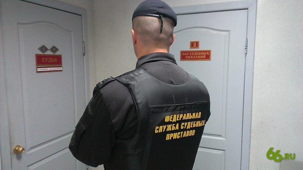 В Свердловской области мошенники зарабатывают на исполнительных листах