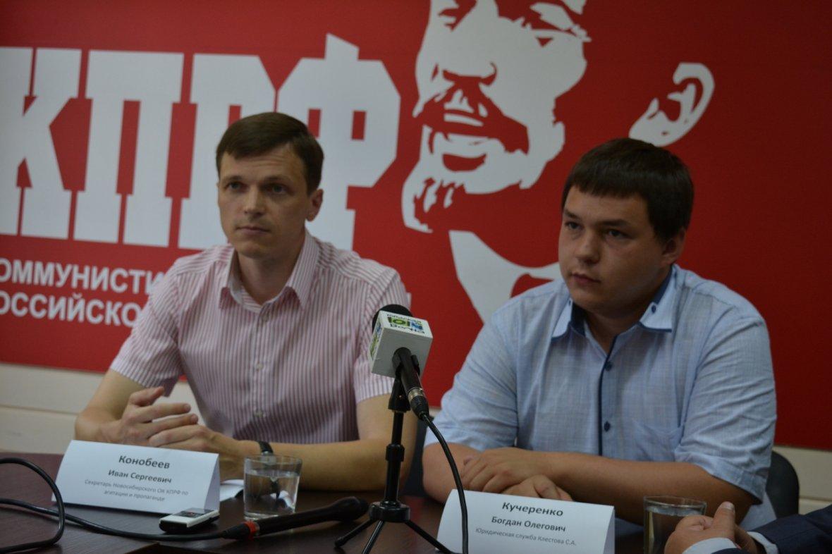Новосибирских коммунистов сняли с выборов