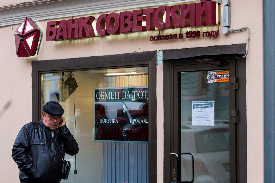АСВ продолжит администрировать банк «Советский»
