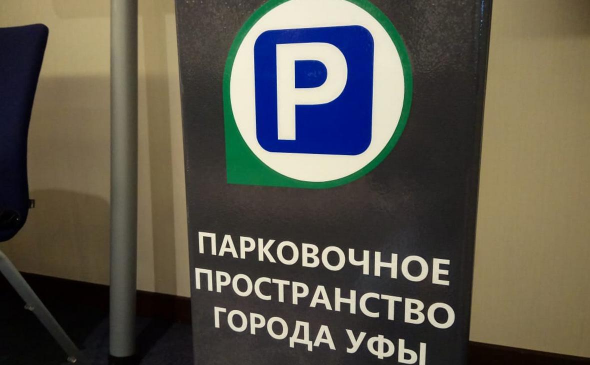 Платные парковки в центре Уфы: где, когда и сколько будут стоить