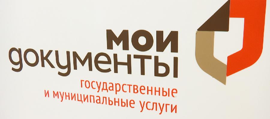 Прикамье попало в число лидеров по развитию сети МФЦ