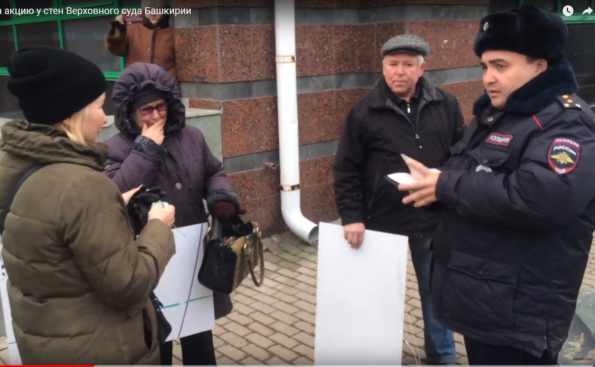 В Уфе полиция пресекла пикет дольщиков у здания Верховного суда Башкирии