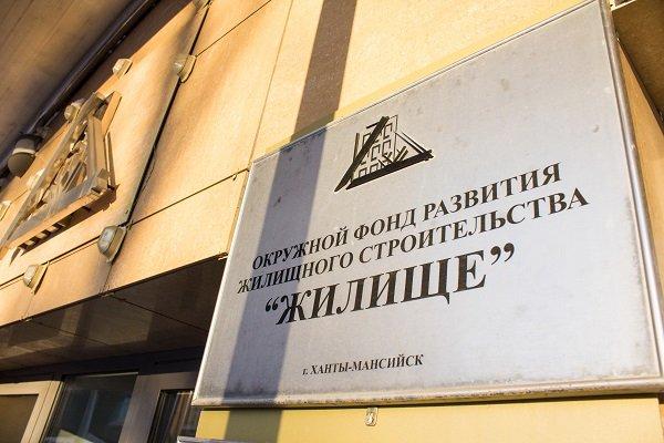 Югорский фонд требует с крупного застройщика десятки миллионов