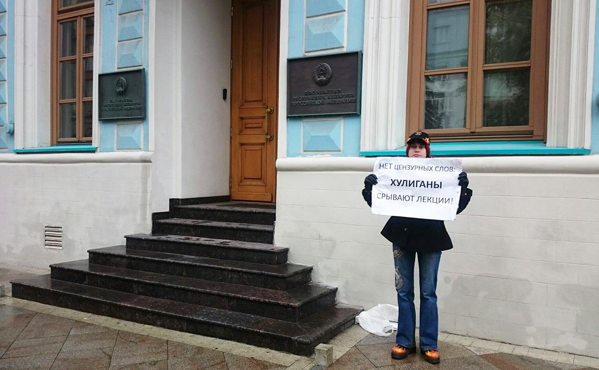 Историки провели пикеты в Москве из-за ареста доцента в Белоруссии