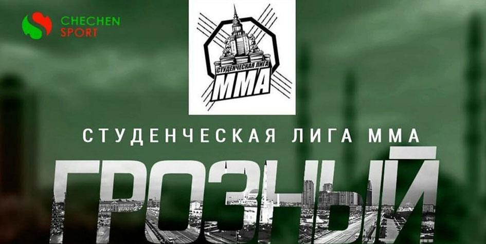 В Грозном отменили турнир студенческой лиги MMA из-за гибели бойцов