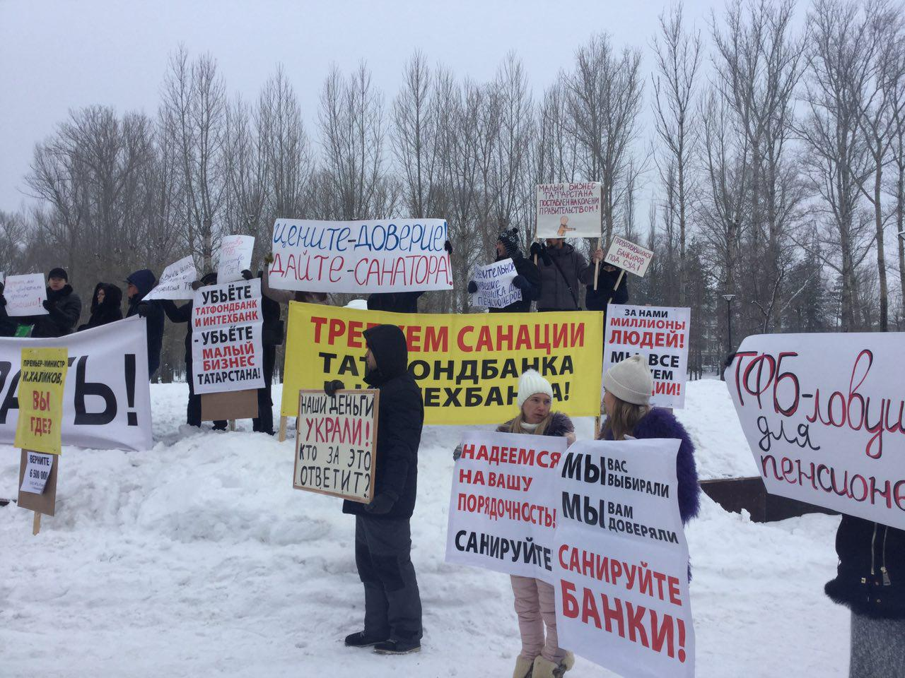 Мэрия Казани согласовала митинг кредиторов Татфондбанка