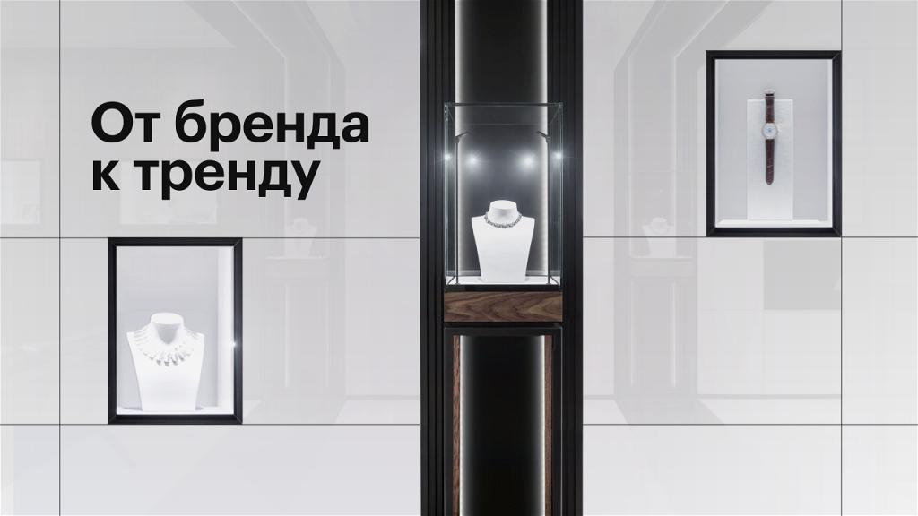 Programme: РБК+ / От бренда к тренду