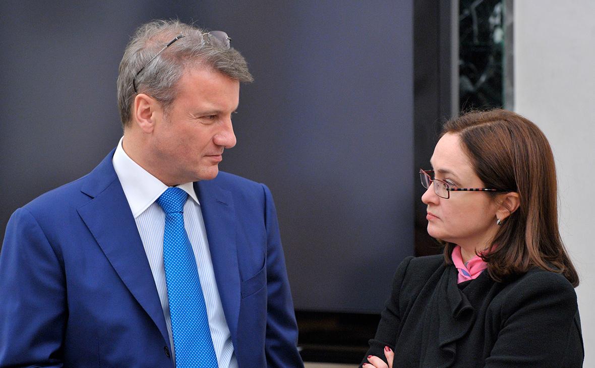 Набиуллина и Греф поспорили о конкуренции в банковском секторе