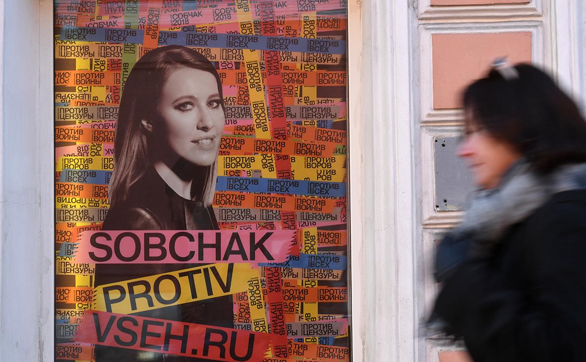 Собчак собрала 100 тысяч подписей для президентских выборов