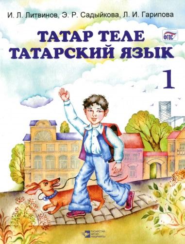 2 язык класс татарский хайдарова галиева решебник