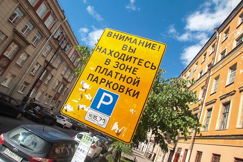 Расширение платной парковки в Петербурге обернулось судебным скандалом