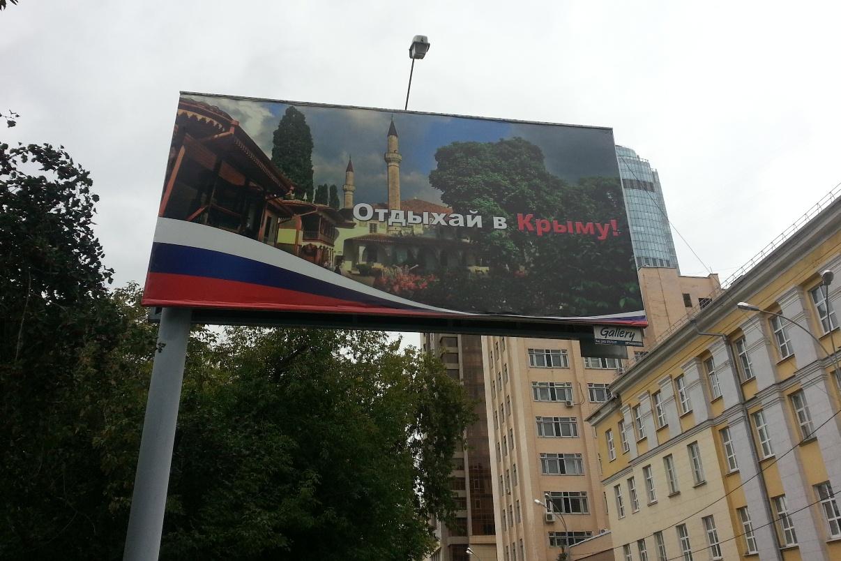 МУГИСО утвердило схему размещения рекламы на трассах