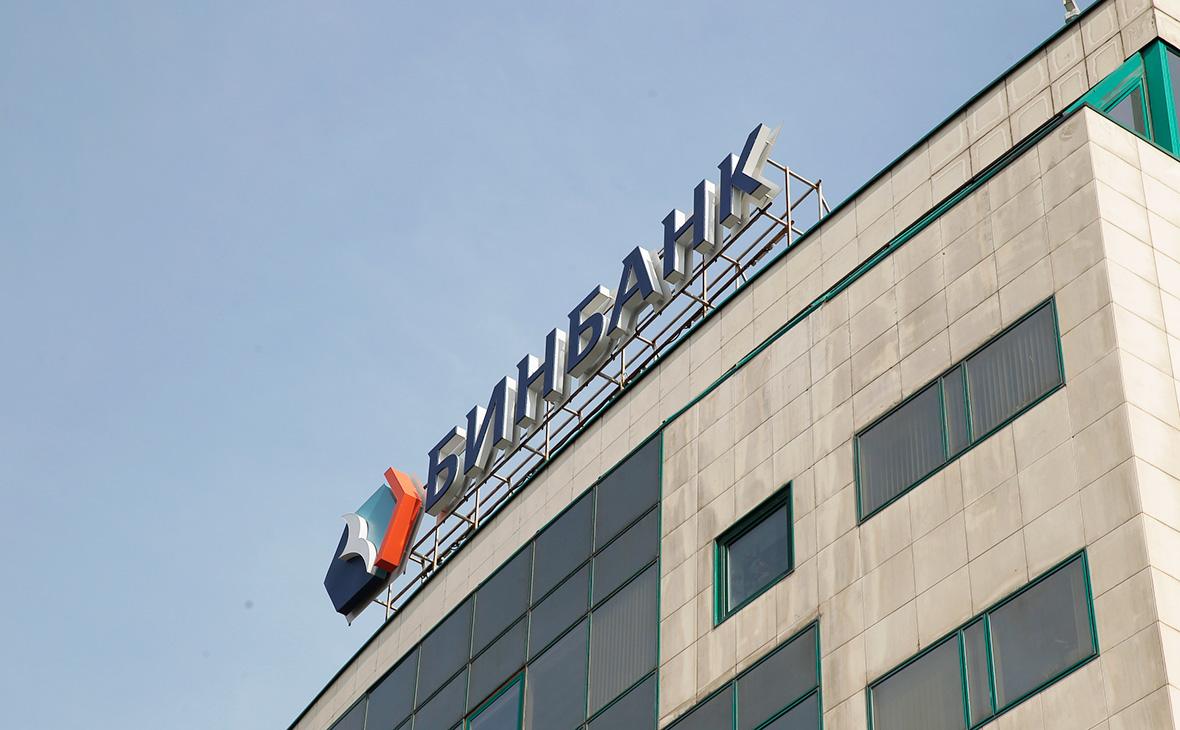 Банк России оценил потребности Бинбанка в капитале