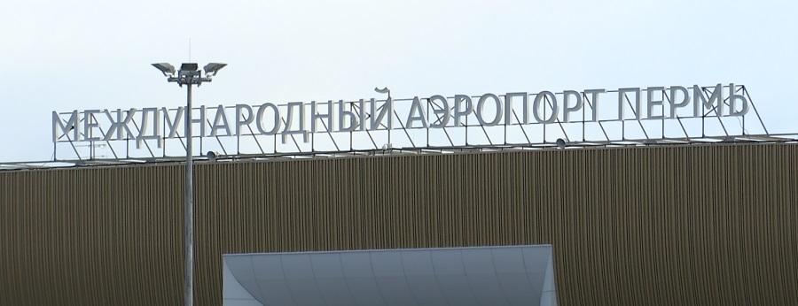 «Новапорт» увеличил свою долю в международном аэропорту «Пермь»