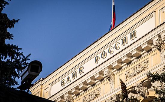 Центральный банк РФ отозвал лицензии у двух столичных банков